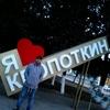 Роман, 31, г.Кропоткин